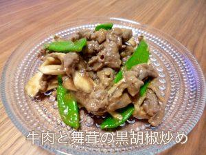 牛肉と舞茸の黒こしょう炒め