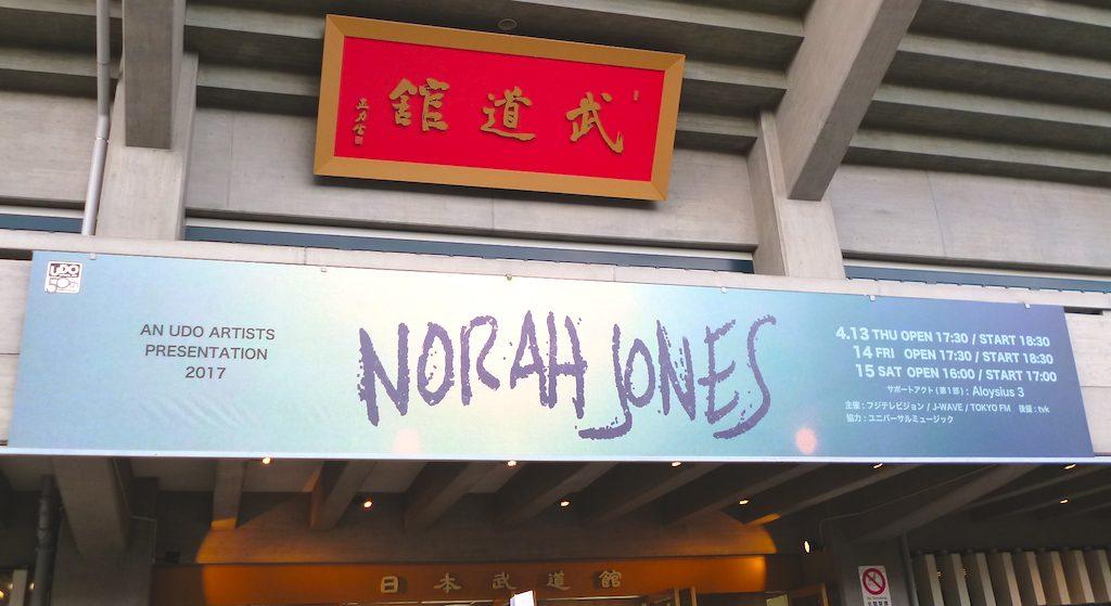NORAH JONES コンサート in 武道館