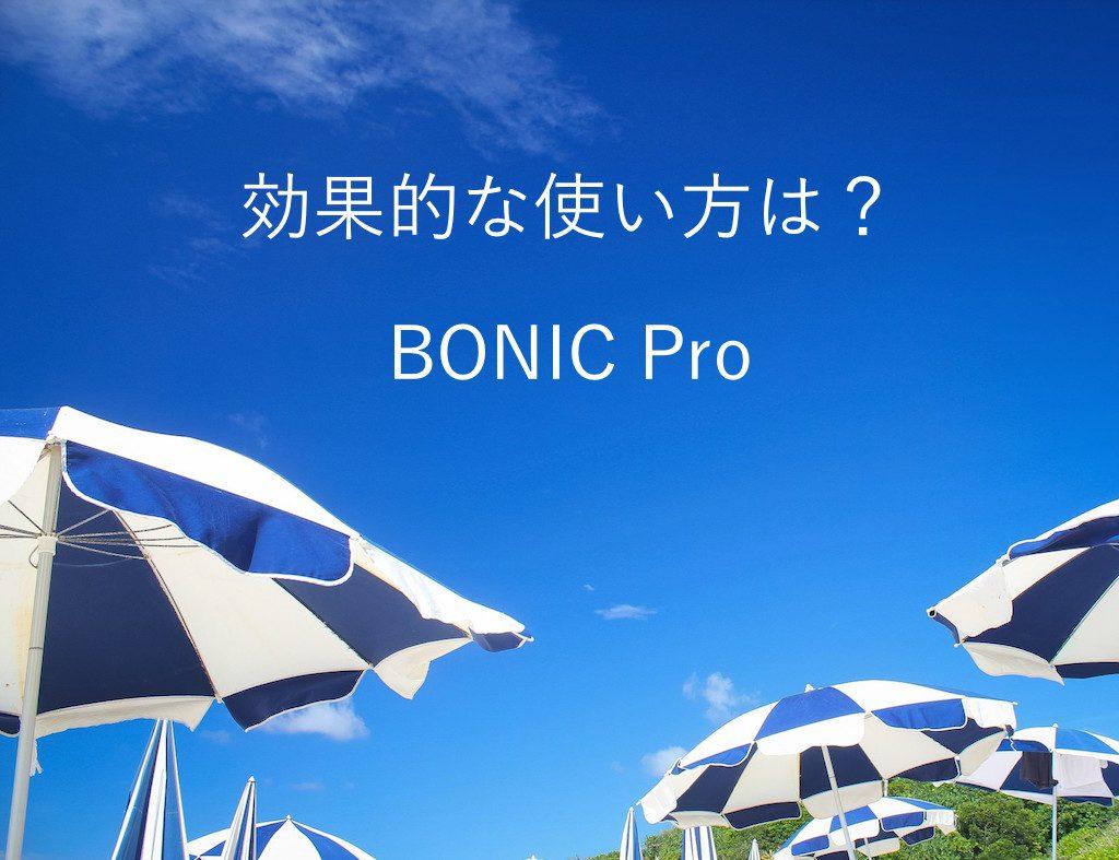 効果的な使い方は?Bonic Pro