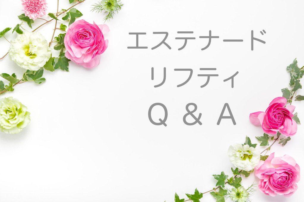 エステナードリフティ Q & A