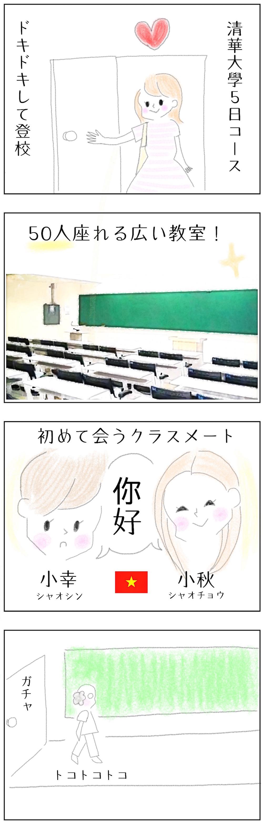 台湾4コマ漫画